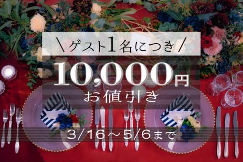 【千草の究極Wプラン★ゲスト人数×1万円分お値引き】HPからの予約が最安値!